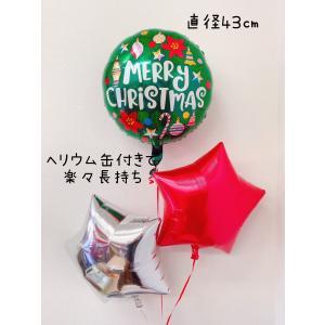 ヘリウム缶付き クリスマスバルーン|sweetflower