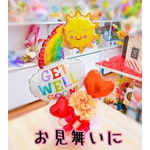 バルーンギフト お見舞い 誕生日 お祝い sweetflower