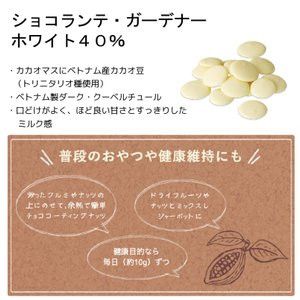 (PB)丸菱 製菓用チョコレート ショコランテガーデナー ホワイトチョコレート40% 1kg チャック付袋 (夏季冷蔵)|sweetkitchen|07