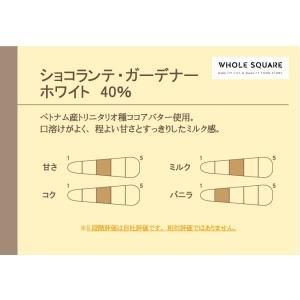 (PB)丸菱 製菓用チョコレート ショコランテガーデナー ホワイトチョコレート40% 1kg チャック付袋 (夏季冷蔵)|sweetkitchen|09