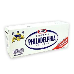 KRAFT クラフト フィラデルフィア 北海道クリームチーズ 1kg(冷蔵)