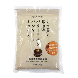 (ネコポス可)よつ葉 バターミルクパンケーキミックス 450g(常温)