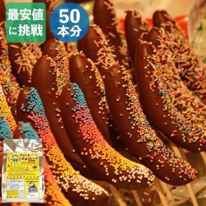 チョコバナナ用 チョコレート 1kg 業務用 屋台 学園祭 お菓子 パイオニア企画 (夏季冷蔵)