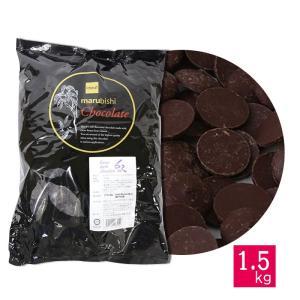 ベリーズ 製菓用 チョコレート クーベルチュール EXダークチョコレート 62% 1.5kg 業務用 バレンタイン 手作り キット ハラル認証(夏季冷蔵)(PB)丸菱
