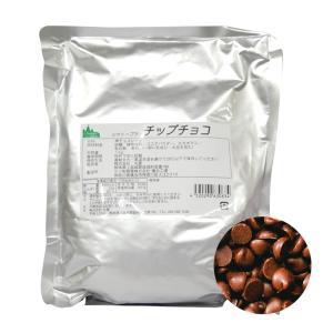 森永商事 チョコチップ 1kg (製菓用チョコ)  (夏季冷蔵)