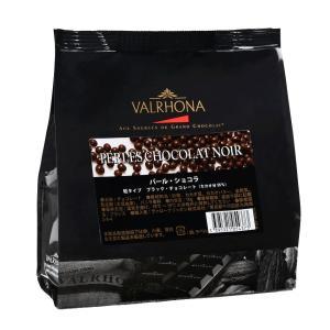 ヴァローナの深い味わいを、小さな丸いひと粒にこめました。 パウンドケーキ、クッキー、ビスキュイ、チョ...