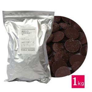 ベリーズ 製菓用 チョコ クーベルチュール ハイカカオ  EXビターチョコレート 75% 1kg (夏季冷蔵)(PB) 手作り バレンタイン チョコレート|sweetkitchen
