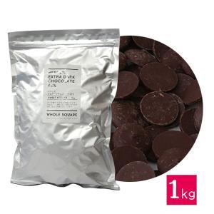 ベリーズ 製菓用 チョコ クーベルチュール EXダークチョコレート 62% 1kg (夏季冷蔵)(PB)丸菱