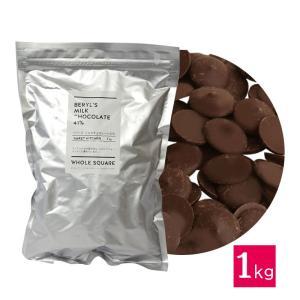 ベリーズ 製菓用 チョコ クーベルチュール ミルクチョコレート 41% 1kg (夏季冷蔵)(PB)丸菱|sweetkitchen