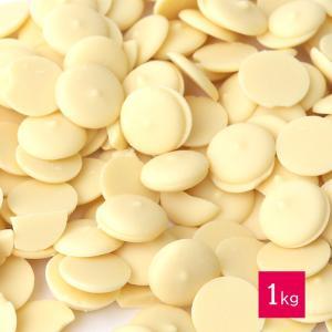 ベリーズ 製菓用 チョコ クーベルチュール ホワイトチョコレート 1kg (夏季冷蔵)(PB)丸菱|sweetkitchen