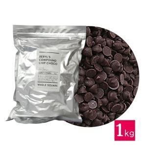 ベリーズ 製菓用 チョコ CP(コンパウンド)チップチョコ  1kg (夏季冷蔵)(PB)丸菱 手作り バレンタイン チョコレート|sweetkitchen