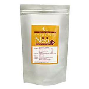 アルミフリー ベーキングパウダー Neo 1kg  (常温)