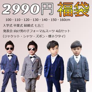 商品コード:fl6-suit00 素材:ポリエステル セット内容:ジャケット・シャツ・ズボン・蝶ネク...