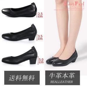 パンプス 牛革 走れるパンプス 痛くない 歩きやすい 靴 レディース フォーマルパンプス 太ヒール ...
