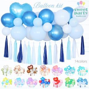 風船 バルーンセット 誕生日 バルーン セット 飾り付け パーティー 100日祝い おしゃれ 結婚式...