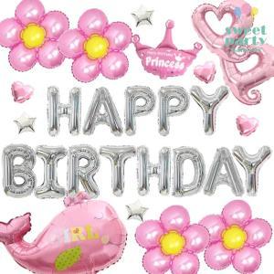 風船 誕生日 バースデー バルーン バースデーバルーン パーティー 年齢 数字 子供 キッズ 女の子 アルミ風船 飾りつけ フルセット ピンク