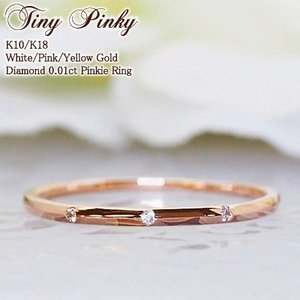 ピンキーリング ダイヤモンド リング 指輪 K10 K18 WG PG YG 10K 10金 18K 18金 ホワイトゴールド ピンクゴールド イエローゴールド TinyPinky