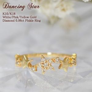 """ピンキーリング  ダイヤモンド0.06ct 星 スター """"Dancing Star"""" K18WG・PG・YG 送料無料"""
