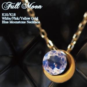 ネックレス ムーンストーン あすつく Full Moon K10 K18 WG PG YG 10K ...