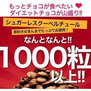 ■ディアチョコレートの原料(タブレッット)を1kg1袋に。 ■高級クーベルチュールチョコがシュガーレ...