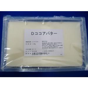 大東カカオ カカオバター 1.2kg...