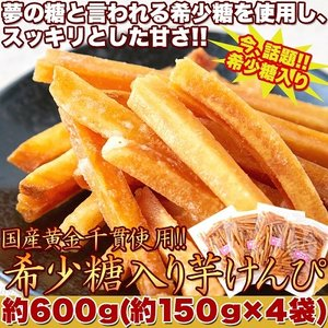 ゆうパケット出荷 国産の黄金千貫使用 希少糖入り芋けんぴ600g(150g×4袋) 送料無料