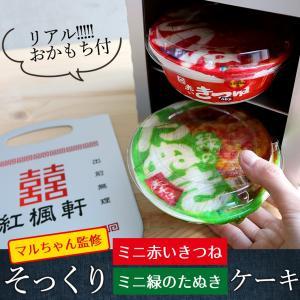 カップ麺のマルちゃん監修の赤いきつねと緑のたぬきのそっくりケーキセット。 おかもちでお届けいたします...