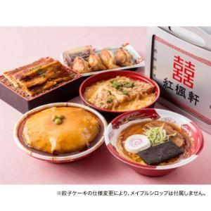 ケーキセット 駅前食堂ラーメン ラーメンケーキ+餃子+天津飯 スイーツパラダイス スイパラ