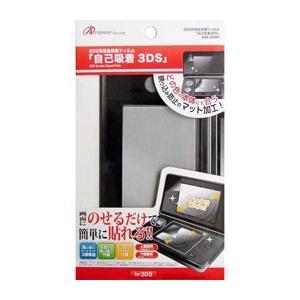アンサー 3DS用液晶画面保護フィルム 「自己吸着3DS」(ブラック) ANS-3D004