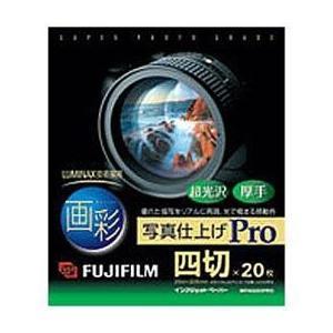富士フイルム 画彩 写真仕上げ Pro 四切サ...の関連商品9