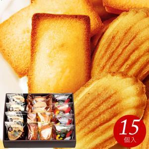 ■商品名:洋菓子アソートセット(15個入) ■商品説明:当店人気洋菓子の詰合せ!しっとりと焼き上げた...