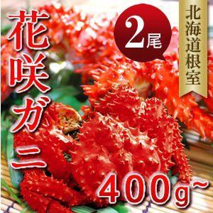2018 カニ 北海道  ギフト 贈り物 花咲ガニ400g-...