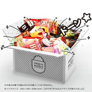スイーツポケットボックス(SweetsPocketBox)