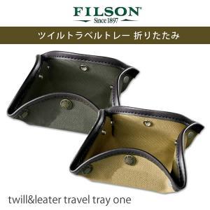 アウトドア用品 ツイルトラベルトレー  折りたたみ  Filson フィルソン sweetstyle
