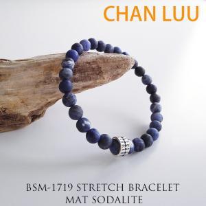 CHAN LUU チャンルー 正規品 シングル ストレッチブレスレット MAT SODALITE ユニセックス メンズ レディース|sweetstyle