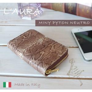 L'AURA ラウラ パイソン柄 ミニ財布 イタリア製 カードケース コインパース|sweetstyle