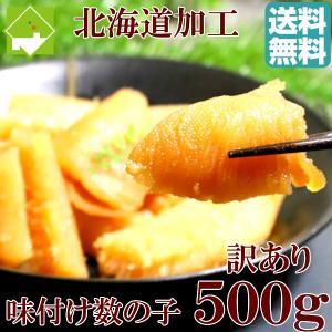 数の子 訳あり 味付け 500g 送料無料 安心の北海道加工|sweetvegetable