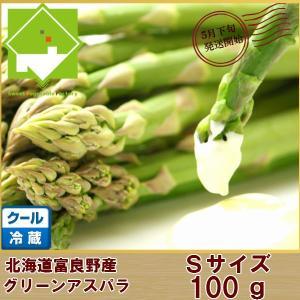 北海道グリーンアスパラ  富良野産 アスパラ Sサイズ100g ...