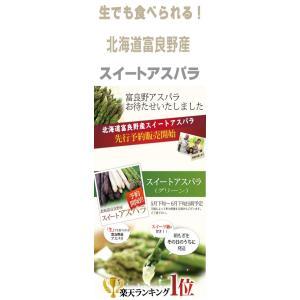北海道グリーンアスパラ  富良野産 アスパラ Sサイズ100g |sweetvegetable|06