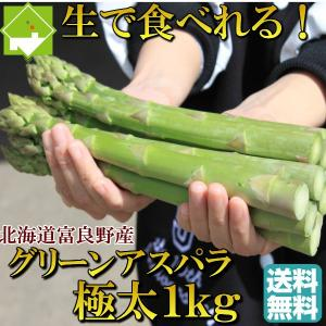 ハウス栽培 北海道富良野産 グリーンアスパラガス 2Lサイズ 1kg 【送料無料】