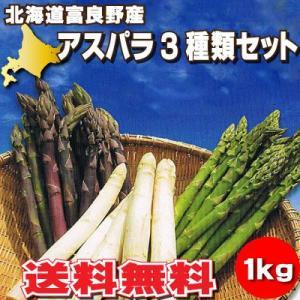 北海道富良野産 グリーン・ホワイト・ラベンダーアスパラを3種類(各Lサイズ以上)1kgセット【送料無料】ギフトにも!