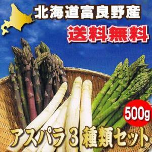 アスパラ 北海道 富良野産 グリーン ホワイト ラベンダーア...