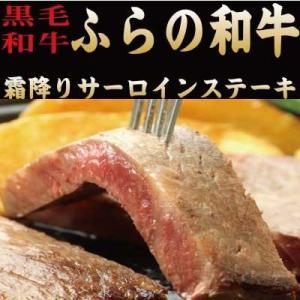 ふらの和牛 サーロイン 200g