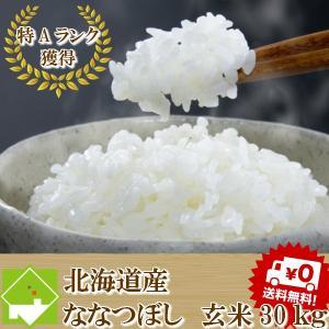 北海道産 ななつぼし 30kg 玄米 送料無料