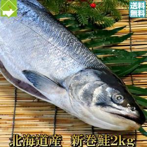 *********************** 産地:北海道 名称:鮭 内容量:2kg パッケージが...