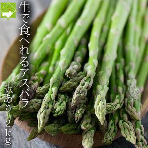 アスパラガス 北海道富良野産 生で食べれる グリーンアスパラ 訳あり 2kg入り 送料無料