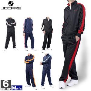 ジャージ上下セット ジョカーレ JOCARE  メンズ  レディース  JAM-002 スポーツウェア|swimclub-grasshopper