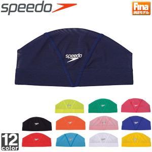 【ゆうパケット対応】スピード/SPEEDO メッシュ キャップ SD99C60 メンズ レディース FINA承認モデル ポイント消化|swimclub-grasshopper