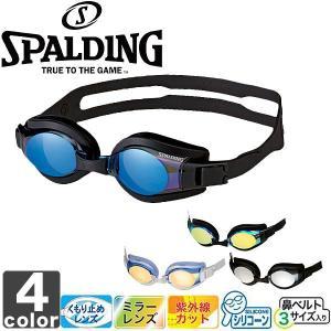 スポルディング/SPALDING スイム ゴーグル SPS102M 1507 メンズ レディース swimclub-grasshopper