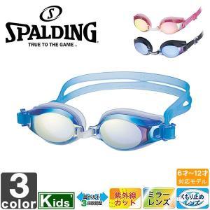 スポルディング/SPALDING スイム ゴーグル SPS160M 1507 ジュニア・キッズ アウトレット swimclub-grasshopper